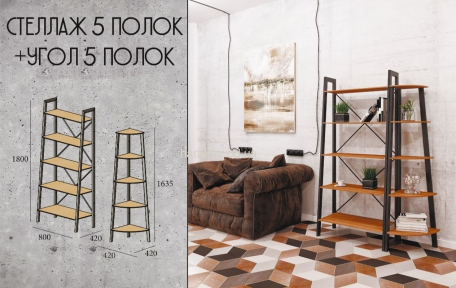 Этажерка, стеллаж Призма на 5 полок в стиле Лофт мд