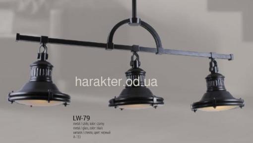 Люстра LW-79 СЛ