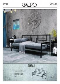 Диван-кровать Квадро, диван односпальный Лофт мд
