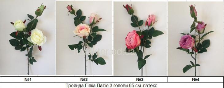 Троянда Гілка Патіо 3 голови 65 см латекс