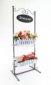 Подставка для цветов Вітаємо 2 Кантри