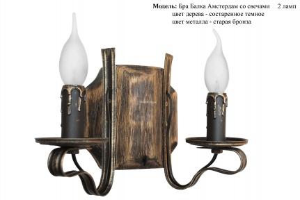 Светильник Бра Амстердам (патрон плавленая свеча) на 1, 2, 3 лампы атс