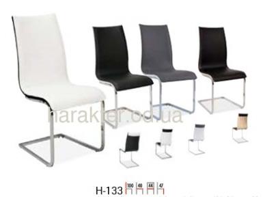 Кресло, стул H133 сл
