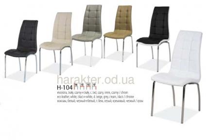 Кресло,  стул H104 кожзам сл