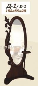 Дзеркало Д-1, зеркало Д1 напольное шм