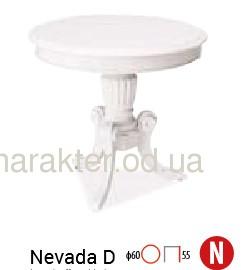 Стол журнальный деревянный Nevada D белый сл