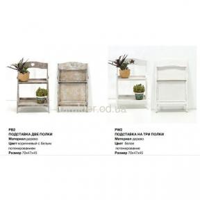 Подставка на 2 полки складная белая или коричневая в стиле прованс