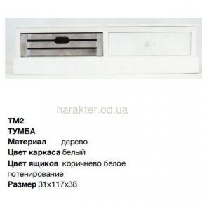 Комод, тумба ES-202