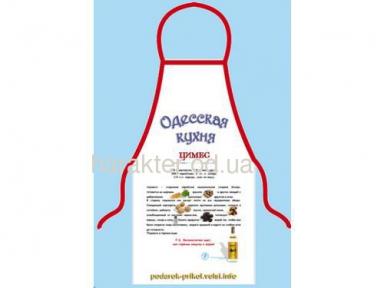 Одесские кухонные фартуки с рецептами. Одесская кухня Рецепт Цимес и рецепт Форшмак