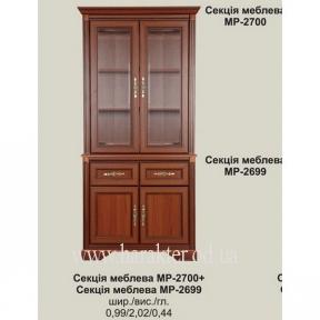 шкаф для посуды Росава-1 МР-2700, МР-2699