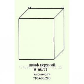 шкаф кухонный навесной с глухой дверью В-60/71