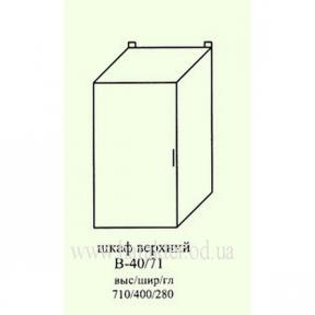 шкаф кухонный навесной с глухой дверью В-40/71