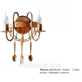 Бра настенное Вилки-Ложки на 2 лампы
