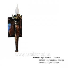 Бра настенное Балка Факел стандарт на 2 или 1 факел
