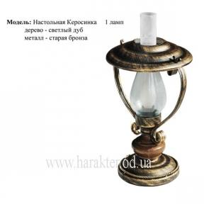 Лампа электрическая настольная Керосинка