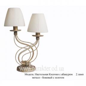 Настольная лампа Косички, кованая с абажурами на 2 лампы