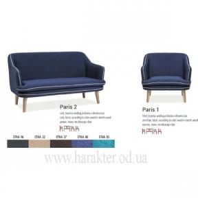 Paris кресло/диван не раскладные