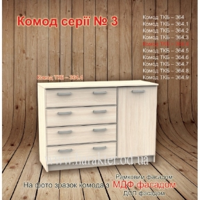 Комод серии 3 Комод ТКБ - 364.4 (1200)