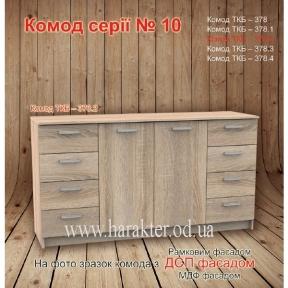 Комод серии 10 Комод ТКБ - 378 (1600)
