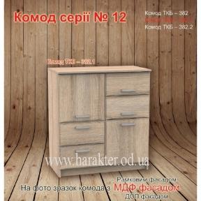 Комод серии 12 Комод ТКБ - 382.2 (800)