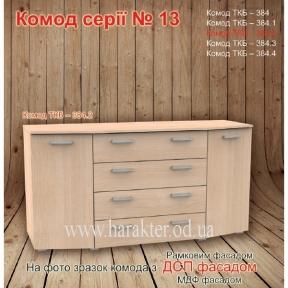Комод серии 13 Комод ТКБ - 384.2 (1500)