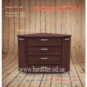 Комод серии 14 Комод ТКБ - 385.1 (755)