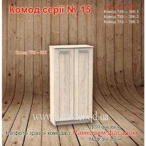 Комод серии 15 Комод ТКБ - 386 (636)