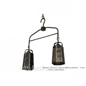 Люстра Тремпель с тёрками на 2 лампы