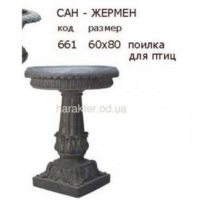 Поилка для птиц САН-ЖЕРМЕН