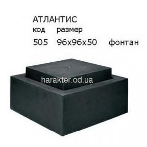 Фонтан АТЛАНТИC