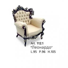 Art.112,1 кресло