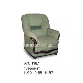 кресло классическое Верона Art.116.1 Италия
