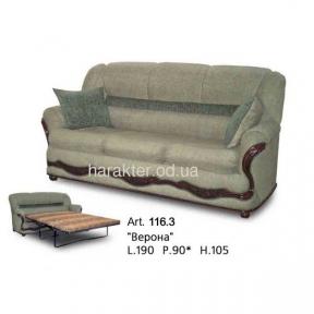 Art.116.3 диван Верона