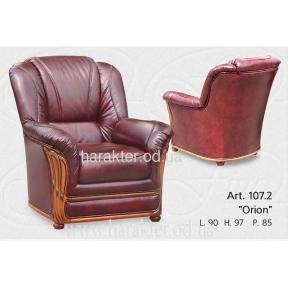 кресло классическое ФС-107,2 Италия