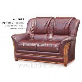 диван классический двухместный ФС-107,3