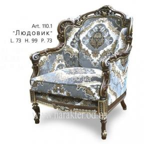 кресло арт.110,1 Италия